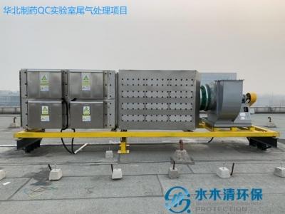 制药厂实验室废气处理工程